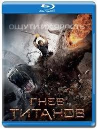 Гнев титанов (Blu-ray)* на Blu-ray