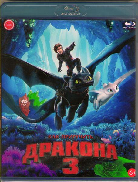 Как приручить дракона 3 (Blu-ray)* на Blu-ray