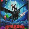 Как приручить дракона 3 (Blu-ray)