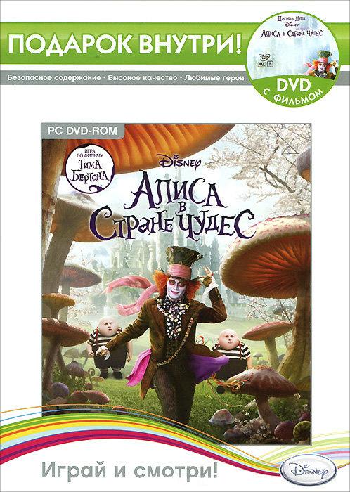 Алиса в Стране Чудес (DVD-BOX) (+ DVD фильм Алиса в Стране Чудес)