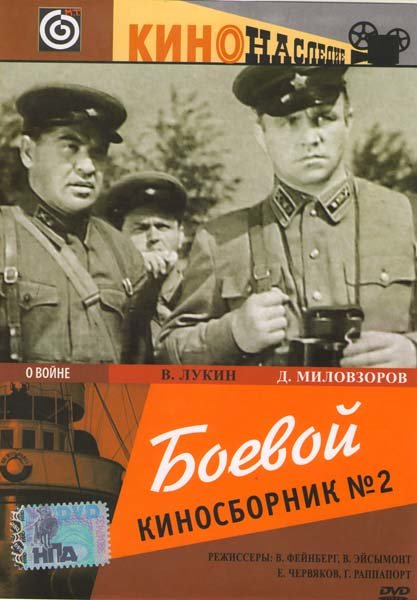Боевой киносборник N 2  на DVD