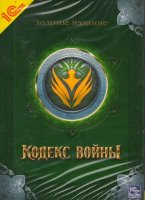 Кодекс войны Золотое издание (DVD-Box) Зеленый (PC DVD)