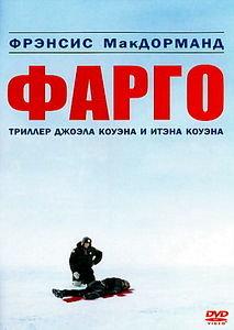Фарго на DVD