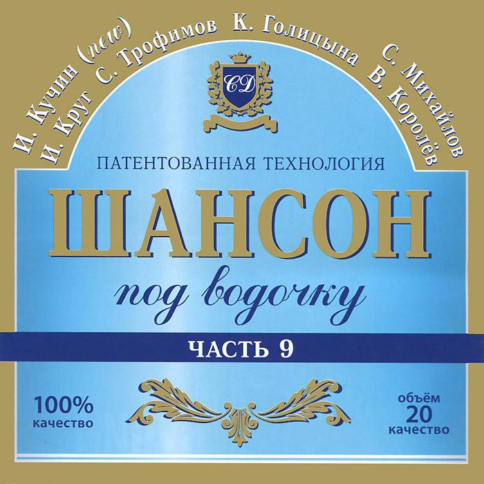 Шансон под водочку 9 Часть (CD) на DVD