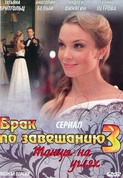 Брак по завещанию 3 Танцы на углях (9 серий)* на DVD