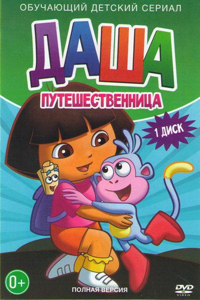 Даша следопыт (Даша путешественица) (65 серий) на DVD