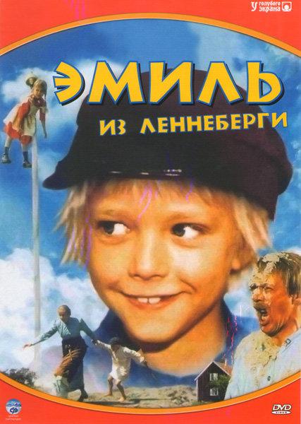 Эмиль из Леннеберги (13 серий) на DVD