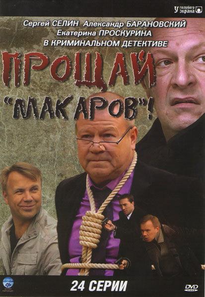 Прощай Макаров (24 серии) на DVD