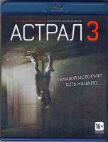 Астрал 3 (Blu-ray)*