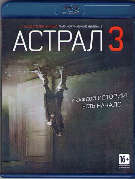 Астрал 3 (Blu-ray)* на Blu-ray