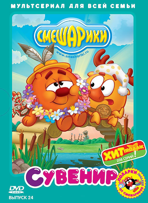 Смешарики 24 Выпуск Сувенир на DVD