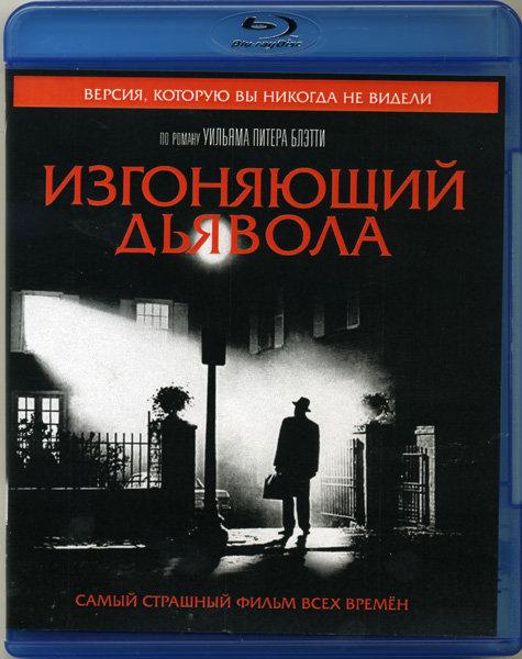Изгоняющий дьявола (Blu-ray) на Blu-ray