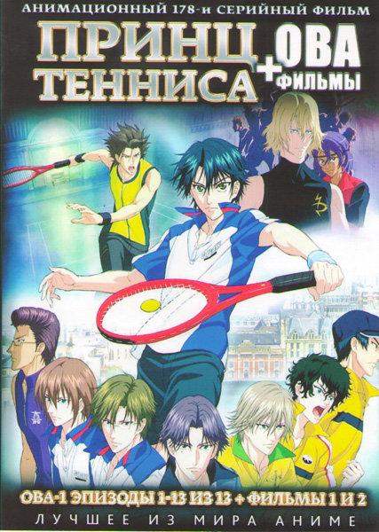 Принц Тенниса ОВА (13 серий) / 1,2 Фильмы (2 DVD) на DVD