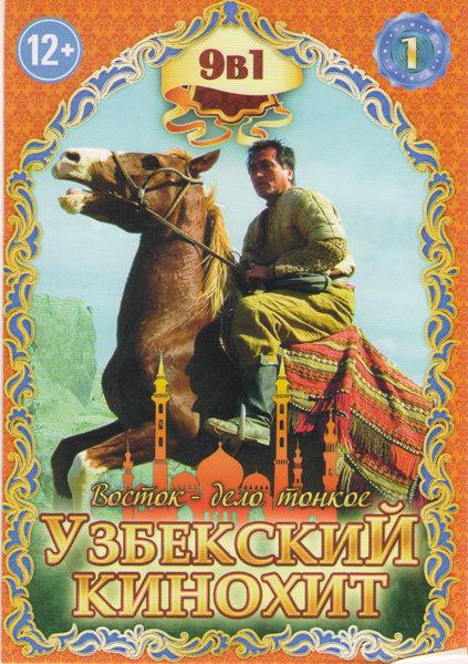 Узбекский кинохит 1 (Письмо / Небо рядом / Ты меня любишь / Чудная долина / Мама / Где же рай / Асаль или сладкая ложь / Забаржад / Наездник) на DVD