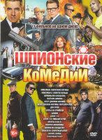Шпионские комедии (Kingsman Секретная служба / Kingsman 2 Золотое кольцо / Шпионы по соседству / Полтора шпиона / Агент Джонни Инглиш / Агент Джонни И