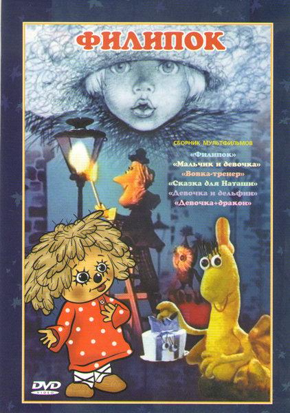 Филипок (Филипок / Сказка для Наташи / Мальчик и девочка / Девочка и дельфин / Вовка тренер / Девочка дракон) на DVD