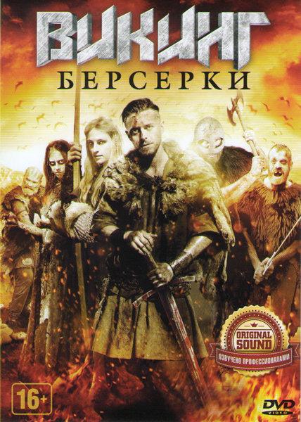 Викинг Берсерки на DVD