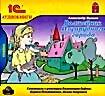 Александр Волков  Волшебник Изумрудного города (аудиокнига MP3)