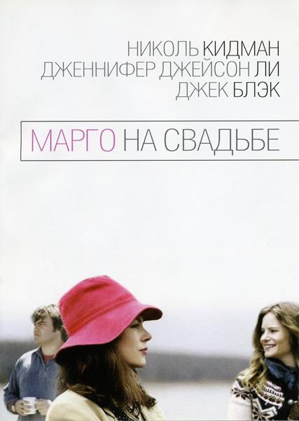 Марго на свадьбе на DVD