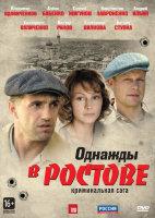 Однажды в Ростове (24 серии) (4 DVD)