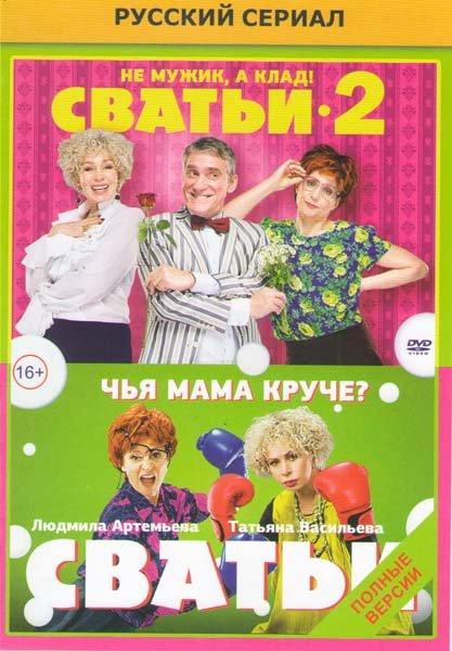 Сватьи 1,2 Сезоны (32 серии)