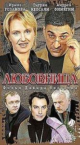 Любовница (реж.  Давид Кеосаян) на DVD