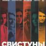 Свистуны (Blu-ray)* на Blu-ray