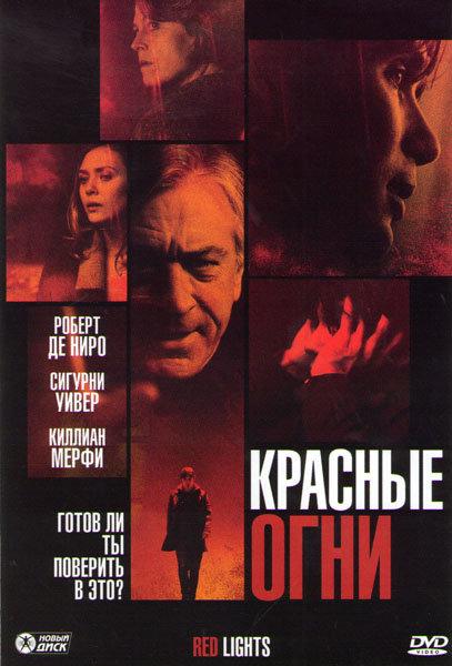 Красные огни на DVD