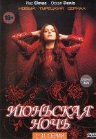 Июньская ночь (62 серии) (2 DVD)