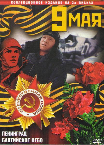 Ленинград / Балтийское небо (2 DVD) на DVD