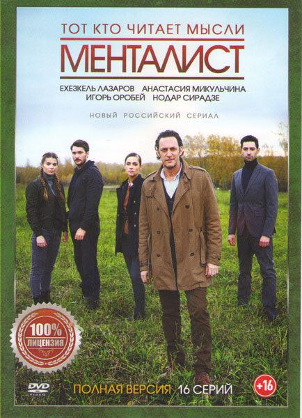 Тот кто читает мысли (Менталист) (16 серий) на DVD