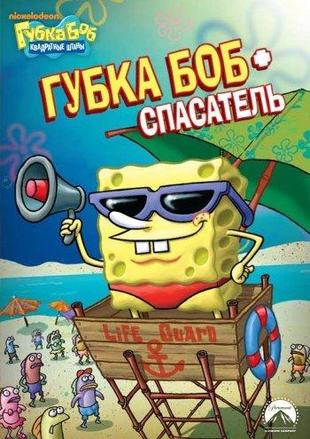 Губка Боб Квадратные Штаны 1 Выпуск Губка Боб спасатель (8 серий) на DVD