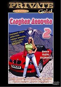 СЛАДКАЯ ДЕВОЧКА – 2 на DVD