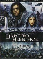 Царство небесное (2 DVD)