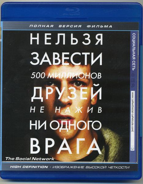 Социальная сеть (Blu-ray)* на Blu-ray