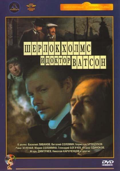 Шерлок Холмс и Доктор Ватсон на DVD