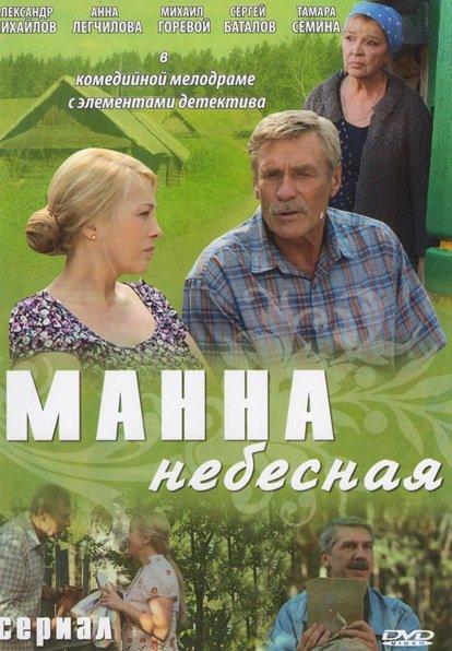 Манна небесная (8 серий) на DVD
