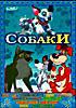СОБАКИ ( сборник мультфильмов 12 в 1 ) на DVD