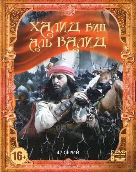 Халид Бин Аль Валид Обнаженный меч Аллаха (47 серий) на DVD