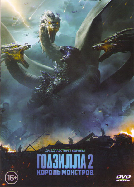Годзилла 2 Король монстров