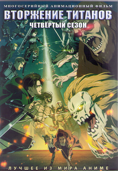 Вторжение титанов ТВ4 (16 серий) (2 DVD) на DVD