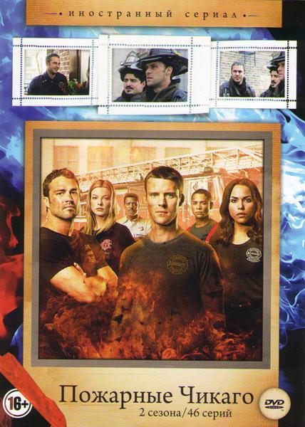 Пожарные Чикаго 1,2 Сезоны (46 серий) на DVD