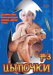 ЦЫПОЧКИ - 3 на DVD