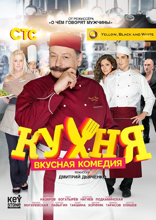 Кухня (20 серий) на DVD