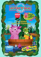 Лунтик 5 сезон 5 Выпуск Отважные путешественники (13 серий) на DVD