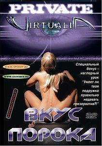 ВКУС ПОРОКА на DVD