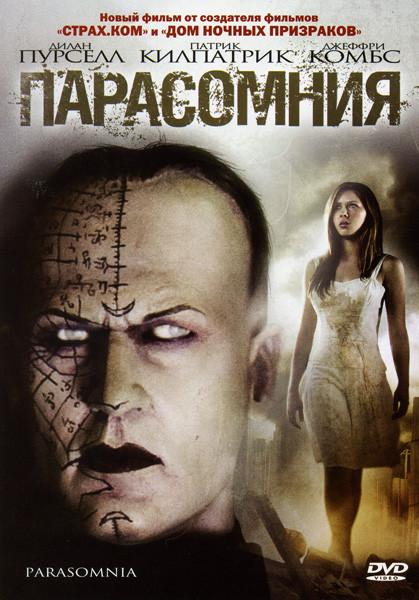 Парасомния на DVD