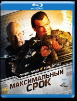 Максимальный срок (Blu-ray)