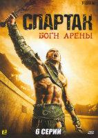 Спартак Боги арены (6 серий)