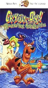 Скуби ду и призрак ведьмы на DVD